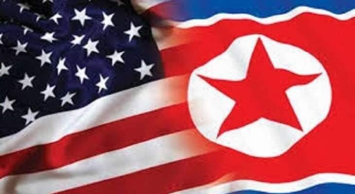 خارجية كوريا الشمالية: لن نجلس على طاولة المفاوضات مع أميركا مل لم تغير سياستها