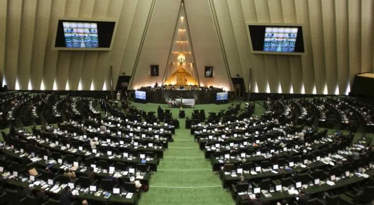 البرلمان الإيراني: ينبغي تمزيق الاتفاق بين الحكومة ووكالة الطاقة الذرية وإلا سنقدم روحاني للمحاكمة