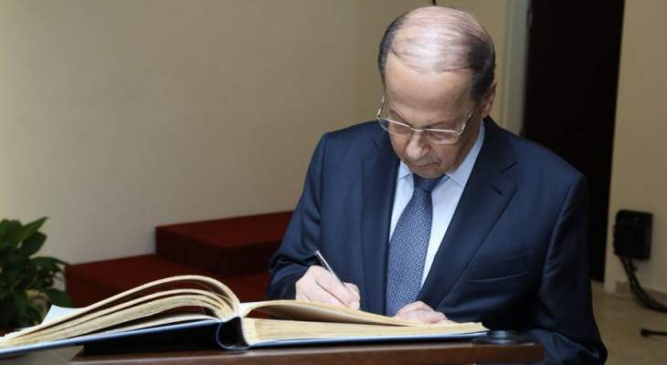 عون وقع مرسوم احالة الانفجار في مرفأ بيروت الى المجلس العدلي