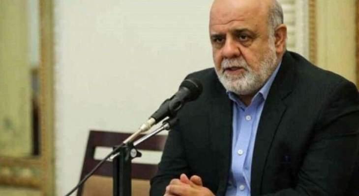 سفير ايران بالعراق: دول المنطقة بدأت باعتماد نهج جديد لحل الخلافات ونحن نرحب به