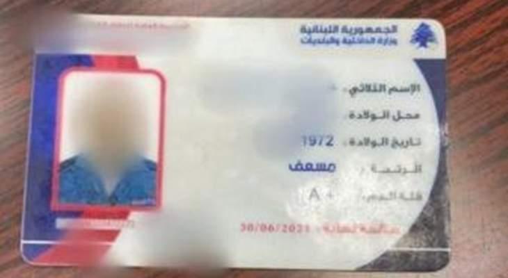 قوى الأمن: توقيف مطلوب للقضاء ينتحل صفة رجل دين لتسهيل عمل سارقي السيارات