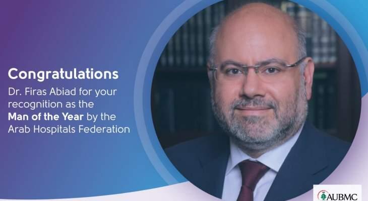 اتحاد المستشفيات العربية اختار فراس الأبيض رجلا للعام تقديرا لجهوده بالتصدي لكوفيد 19