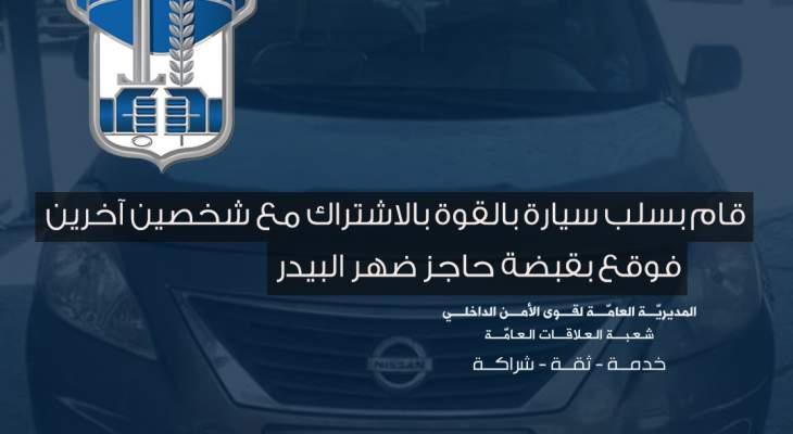 قوى الأمن: توقيف شخص سلب سيارة في بلدة الجمهو- بعبدا