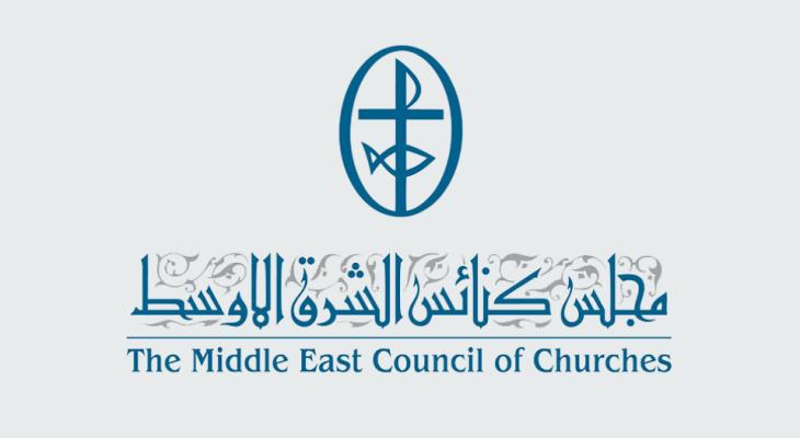 مجلس كنائس الشرق الأوسط: لضرورة الإسهام بحملات تشجيع الناس على أخذ اللقاح ضد الفيروس