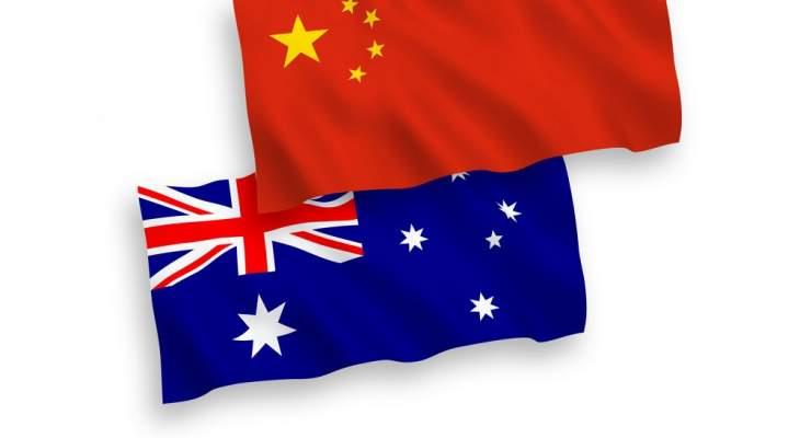"""خارجية الصين: إلغاء أستراليا لاتفاق حول """"طرق الحرير"""" مساس خطير بالعلاقات الثنائية"""