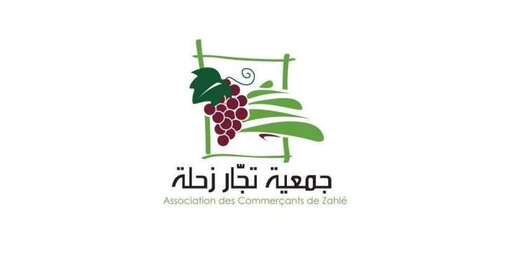 جمعية تجار زحلة: المؤسسات أقفلت أبوابها بأسواق زحلة رفضا لوجع المواطنين