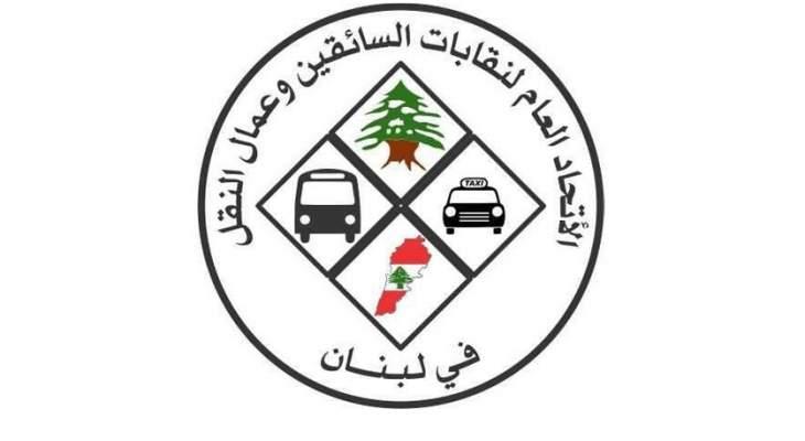 الاتحاد العام لنقابات السائقين: نرفض المشاركة بالإضراب غدا وللإسراع بدفع التعويضات