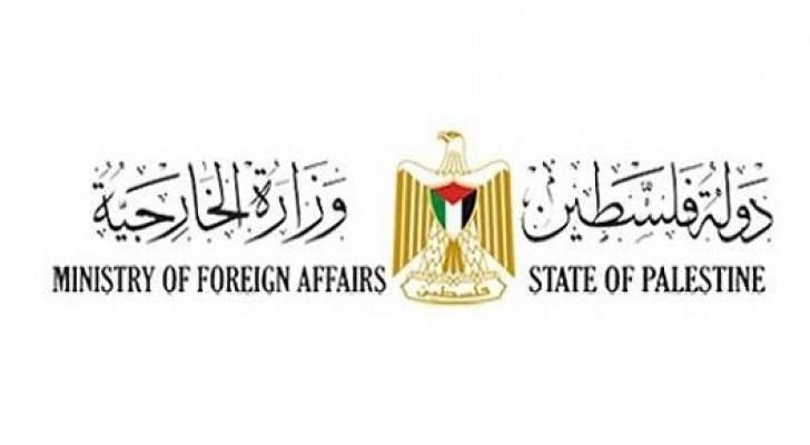 الخارجية الفلسطينية: ورشة البحرين هي إعادة إنتاج لوعد بلفور المشؤوم