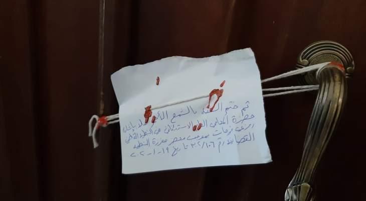 أمن الدولة ختم فرع إحدى الجمعيات في الخيام بعدما أوقف سوريين إثنين