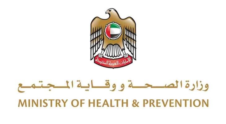 """تسجيل حالتي وفاة و1539 إصابة جديدة بـ""""كورونا"""" في الإمارات"""