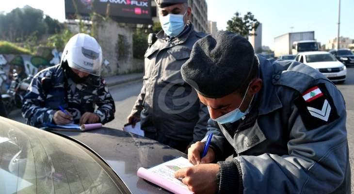 قوى الأمن: مجموع محاضر مخالفات قرار الإقفال  بلغ 2005