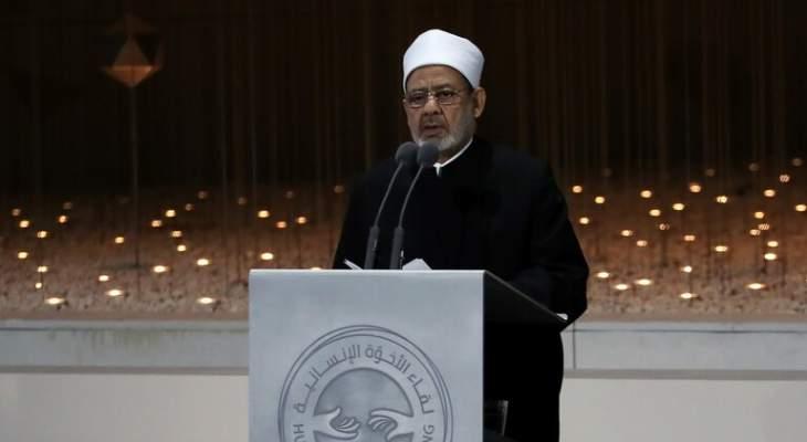 شيخ الأزهر: الإساءة للنبي محمد ليست حرية رأي بل دعوة للكراهية