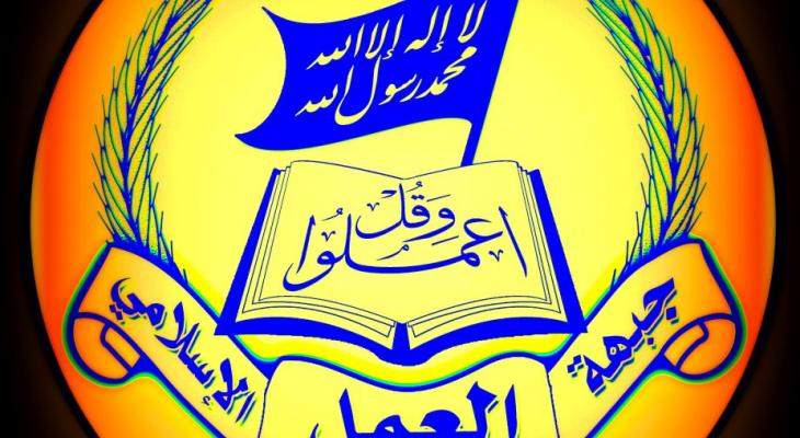 جبهة العمل الاسلامي في ذكرى مجزرة قانا: لعدم افساح المجال لاسرائيل لاستغلال أي خلل