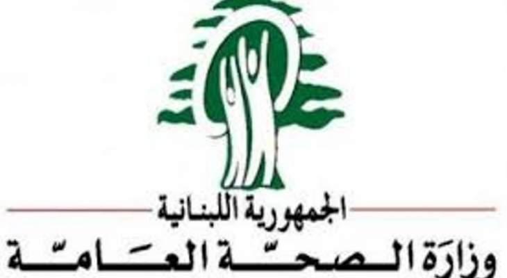 وزارة الصحة: 29 حالة إيجابية وصلت الى بيروت بتاريخ 25 و26 شباط الحالي