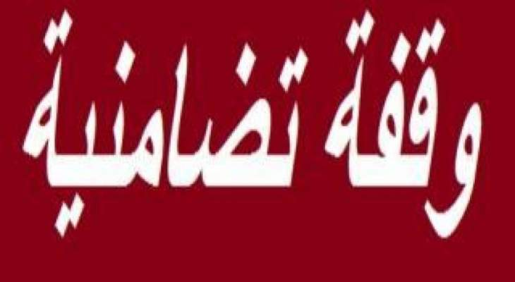 وقفة تضامنية مع الجيش وقوى الامن في مرفأ طرابلس
