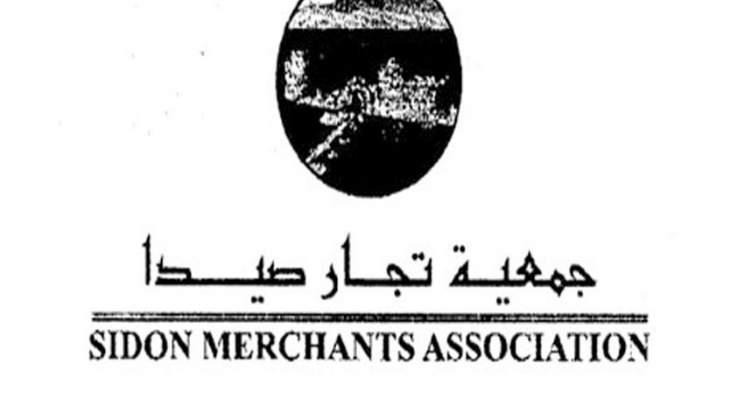 جمعية تجار صيدا تهنئ اللبنانيين بالأعياد