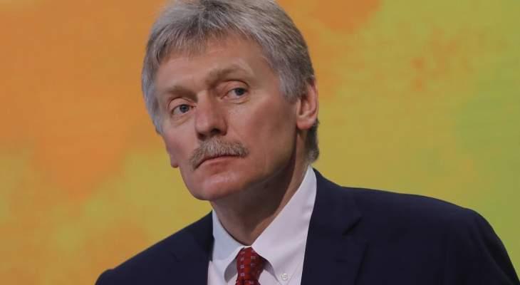 الكرملين: عقوبات أميركا وأوروبا الجديدة غير مقبولة إطلاقا وهي تدخّل بشؤون روسيا الداخلية