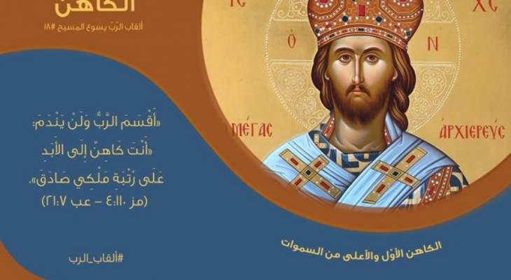 يسوع الكاهن