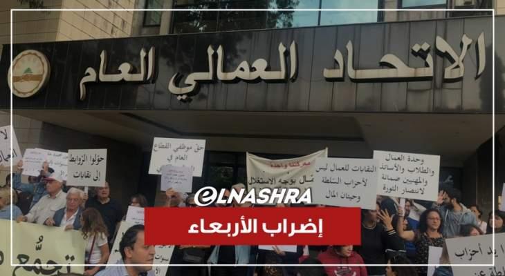 الاتحاد العمالي العام يدعو الى إضراب الاربعاء والاسمر يؤكد على ضرورة تشكيل حكومة انقاذ