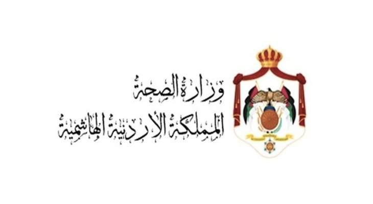"""الصحة الأردنية: تسجيل 10 وفيات و760 إصابة جديدة بفيروس """"كورونا"""""""