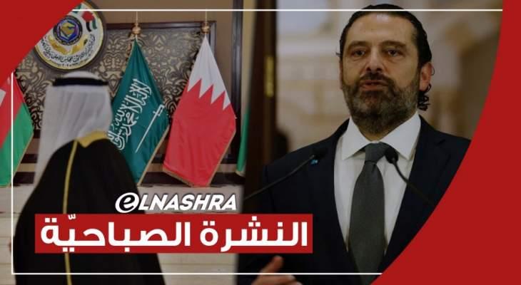 النشرة الصباحية:لبنان القوي يحمل الحريري مسؤولية تأخير تأليف الحكومة وردات فعل حول المصالحة الخليجية