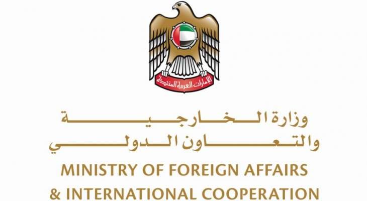 خارجية الإمارات أكدت تضامنها مع السعودية: ندعم الإجراءات كافة بمواجهة الإرهاب