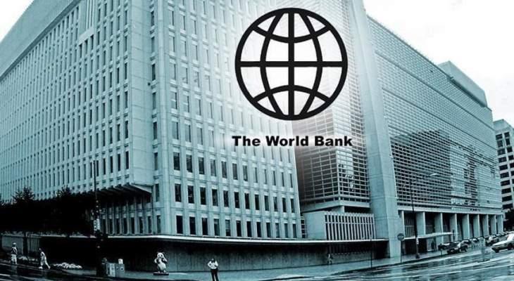 رئيس البنك الدولي: لبنان بحاجة لحكومة تشدد على الشفافية وحقوق الانسان ونظام محاسبة يطاول المؤسسات