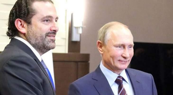 مكتب للحريري: الاتصال مع بوتين تمحور حول الازمة الحكومية والاسراع في التأليف وآفاق التعاون