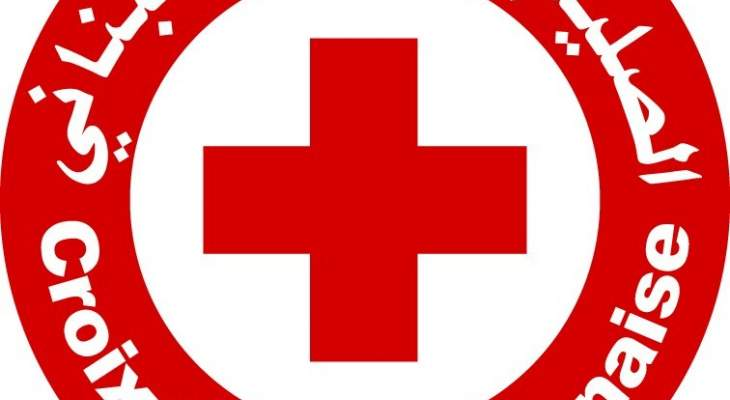 الصليب الأحمر: نناشد الجميع احترام دورنا لنتمكن أن نكون بجهوزية تامة لتلبية نداء كل إنسان محتاج