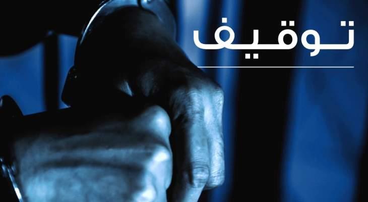 قوى الأمن: توقيف مطلوب للقضاء في صيدا بحقه 7 مذكرات عدلية وضبط مخدرات بحوزته