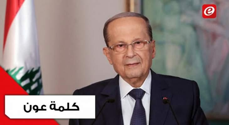 عون دعا العالم الى مساعدة لبنان على تأمين العودة الآمنة للنازحين السوريين الى ديارهم