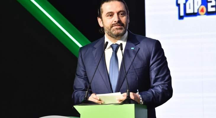 الحريري: أمامنا فرصة ذهبية للمضي قدما وتطوير اقتصادنا الرقمي