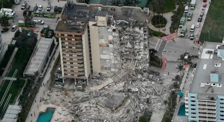 السلطات الأميركية: لا معلومات جديدة عن الأشخاص الذين فقدوا بانهيار مبنى فلوريدا