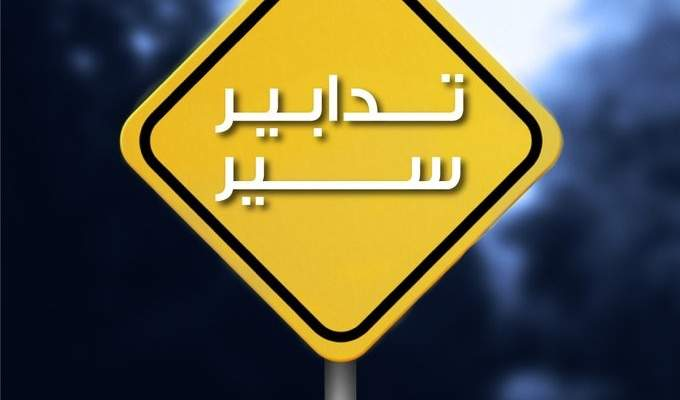 قوى الأمن: منع المرور اليوم وغدا عند تقاطع المرامل في الأوزاعي بسبب تعبيد الطريق