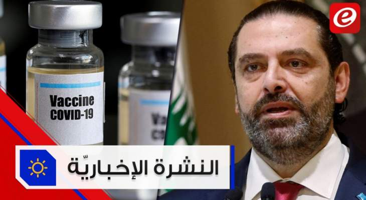 موجز الأخبار: الحريري مرشح لرئاسة الحكومة بشروطه والصحة الأميركية تحدد موعد لقاح كورونا