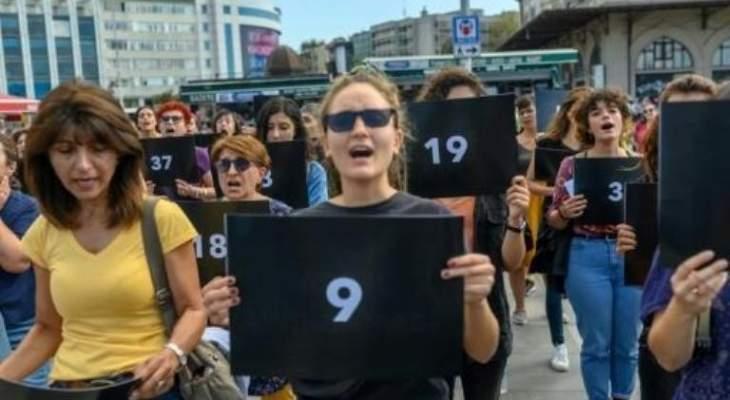 تظاهرة نسائية ضد أعمال العنف التي تستهدف النساء في تركيا