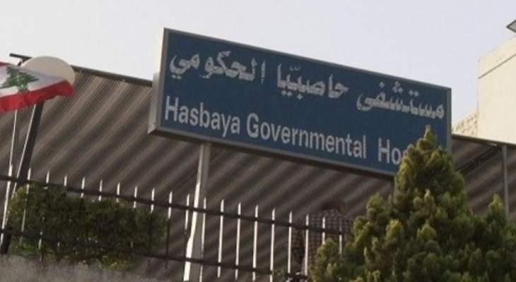 موظفو مستشفى حاصبيا الحكومي: لم نعد قادرين على الاستمرار بخدمتكم من الأسبوع المقبل