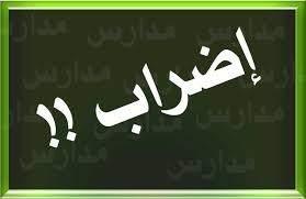 متعاقدو اللبنانية شمالا: مستمرون بالاضراب بظل لامبالاة المسؤولين بملف التفرغ