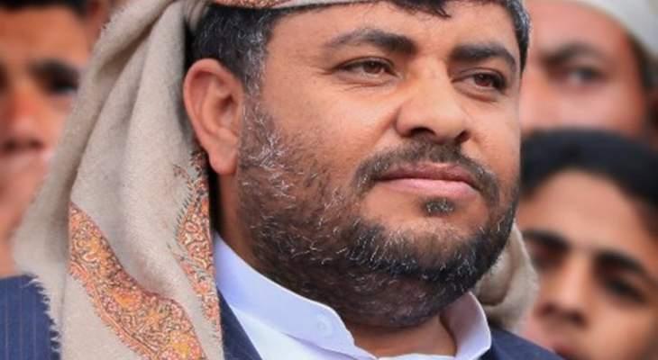 مسؤول حوثي: ستنتهي الحرب عندما يتوقف الدعم الغربي والإسرائيلي للسعودية