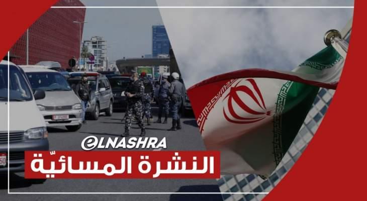 النشرة المسائية: تحركات إحتجاجية في بعض المناطق وإيران توقف العمل بالبروتوكول الإضافي غداً