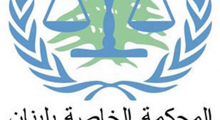 المحكمة الدولية أصدرت قرارا اتهاميا بقضايا الياس المر وحاوي وحمادة وأصدرت مذكرة توقيف بحق سليم عياش
