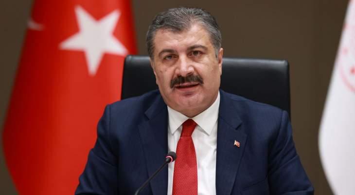 """وزير الصحة التركي: تراجع سرعة انتشار عدوى """"كورونا"""" في البلاد"""