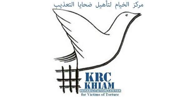 مركز الخيام أعلن اطلاق موسوعة معتقل الخيام في الذكرى 21 لإقفاله