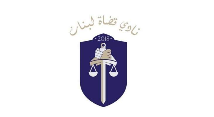نادي قضاة لبنان لهيئة التحقيق الخاصة بمصرف لبنان: لتجميد حسابات كل السياسيين