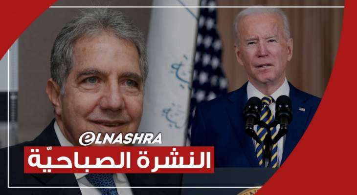 النشرة الصباحية: وزني اكد أن لا ضرائب جديدة ستطال المواطن وبايدن أوقف دعم العمليات القتالية في اليمن