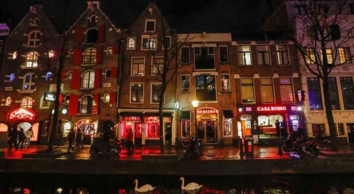 """سلطات أمستردام تفرض قيودا على زائري """"حي الحب"""" في العاصمة"""