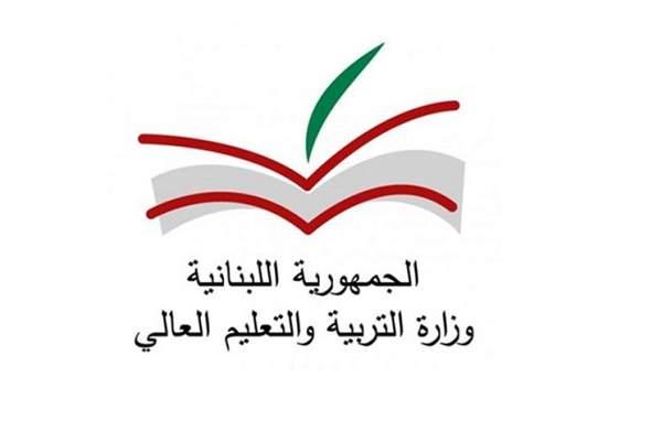 مديرية الارشاد والتوجيه في وزارة التربية تؤكد ان امتحانات الثانوية العامة ستقام في موعدها