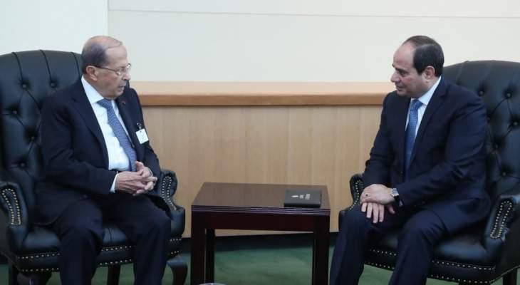 الرئيس عون أبرق إلى السيسي معزيا بوفاة مبارك: عاصر تطورات وأحداثا جسيمة شهدها العالم العربي
