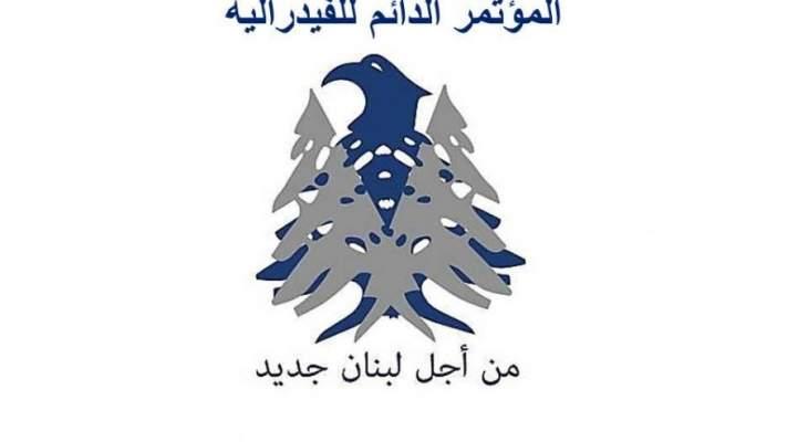 المؤتمر الدائم للفدرالية: نهدف لتقديم حلول بناءة من أجل لبنان العدالة والمساواة