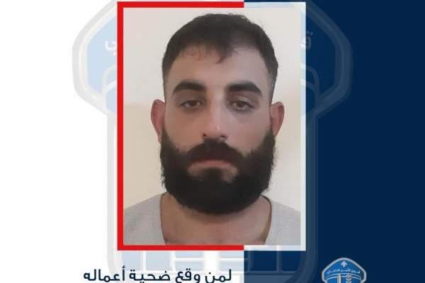 قوى الأمن: القبض على متهم بالسرقة والنشل والسلب ضمن بيروت وجبل لبنان